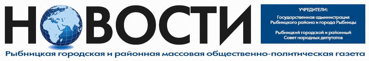 Газета Новости Рыбница